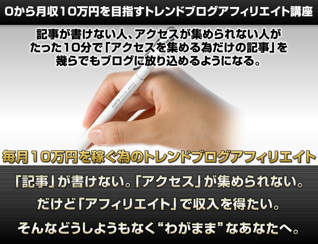 毎月10万円を稼ぐ為のトレンドブログアフィリエイト