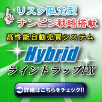 HybridライントラップFX