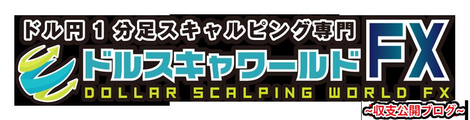 【年間収支500万突破!】ドル円1分足専門インジケータードルスキャワールドFX