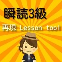 瞬読3級power point 再現 Lesson tool