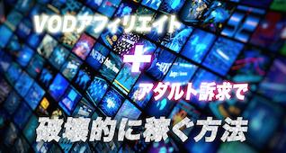 VODアフィリ+アダルト訴求で破壊的に稼ぐ方法【リリース記念特別価格】
