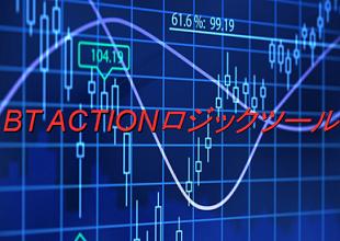 勝率脅威の80%『BT ACTIONロジックツール』