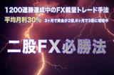【先行販売価格】二股FX必勝法